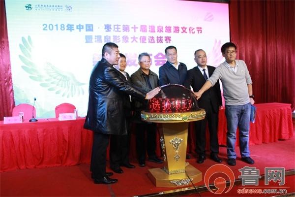 2018年中国·枣庄第十届温泉旅游文化节将于12月8日举行