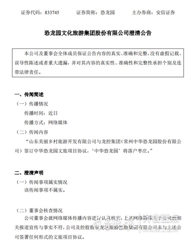 """一头雾水!记者追踪""""恐龙园落户枣庄"""""""
