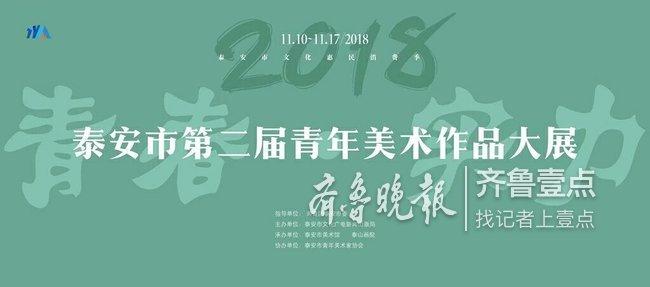泰安市第二届青年美术作品展10日开幕 将持续至17日