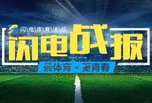 进球大战!刘军帅首开纪录吉尔奠定胜局,鲁能主场3-2苏宁