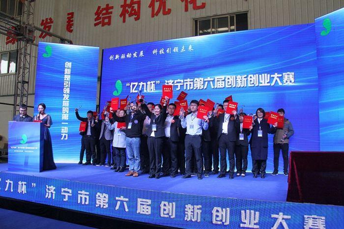 济宁市第六届创新创业大赛落幕