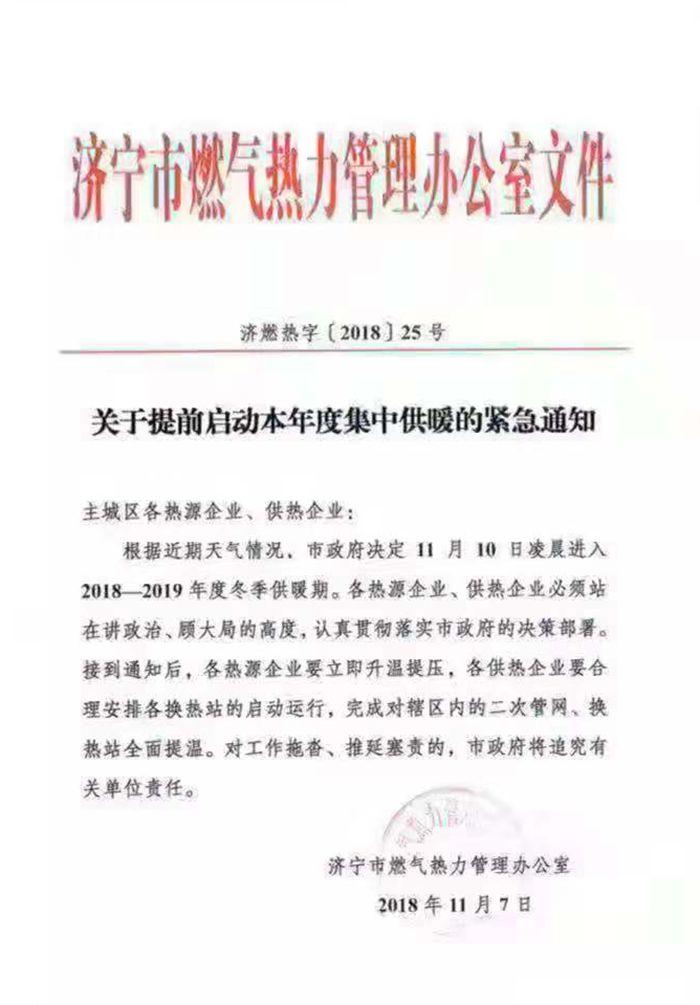 济宁确定提前5天(11月10日)启动集中供暖
