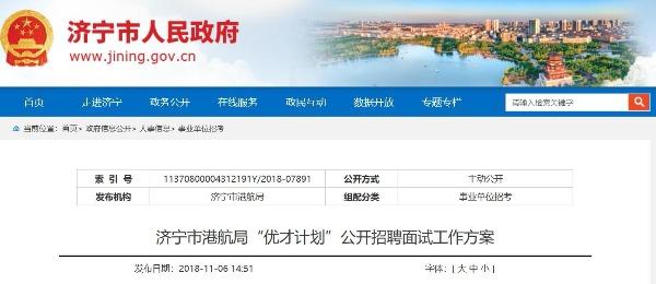 """济宁市港航局""""优才计划""""面试工作方案发布"""