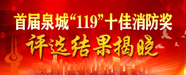 """致敬!首届泉城""""119""""消防奖揭晓!"""