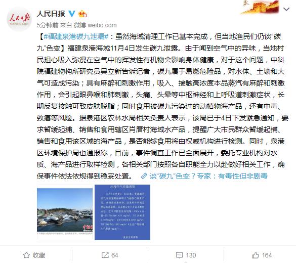 """福建泉港碳九泄漏 海域清理虽已基本完成 当地渔民仍谈""""碳九""""色变"""