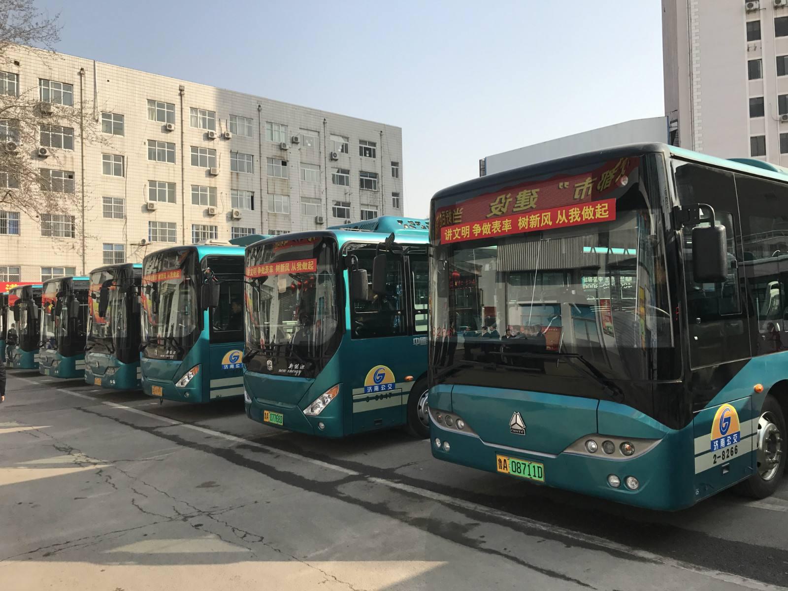 济南市公交:夯实党风廉政建设  科技助力公交发展