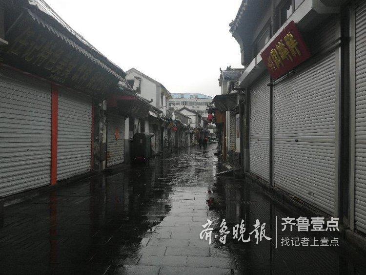 今日济南芙蓉街静悄悄,商铺全都关门了