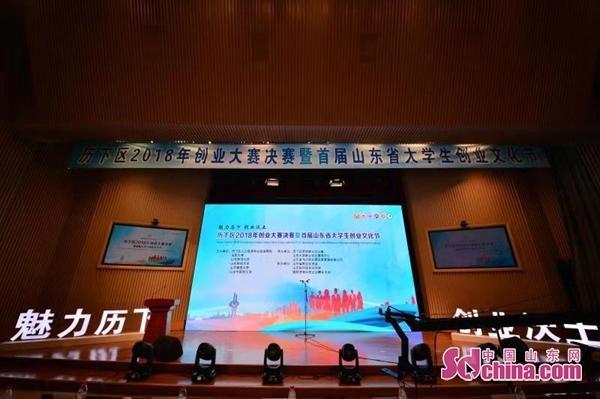 济南市历下区第七届创业大赛圆满收官
