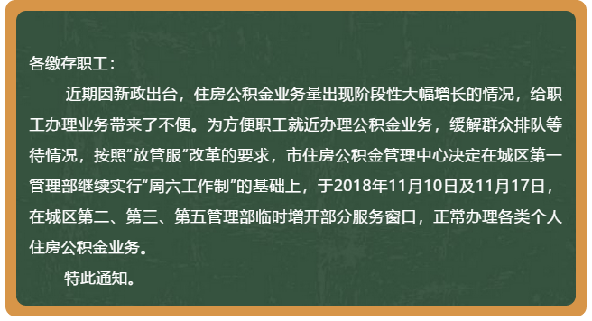 @济宁人,办理公积金业务来这4家网点