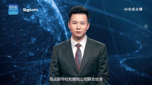 """""""搜狗分身""""技术正式亮相乌镇 发布全球首个AI合成主播"""