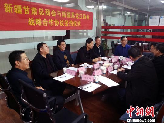 新疆甘肃总商会与新疆黑龙江商会达成合作为民营企业助力