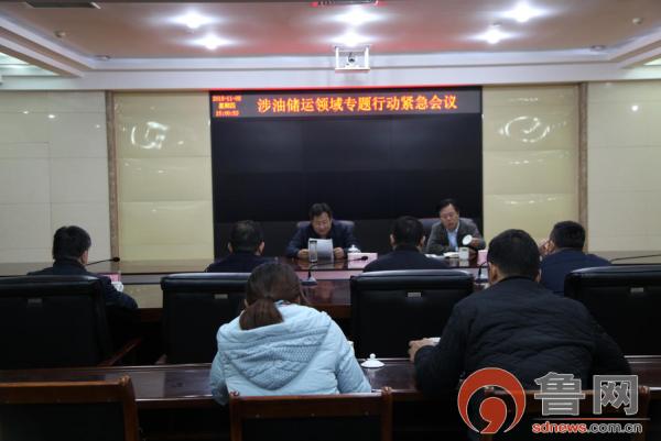 东营市安监局组织召开涉油领域安全生产工作紧急会议