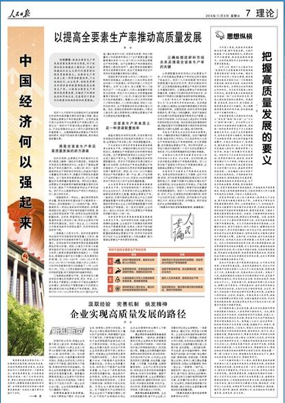 人民日报整版刊文:中国经济何以强起来