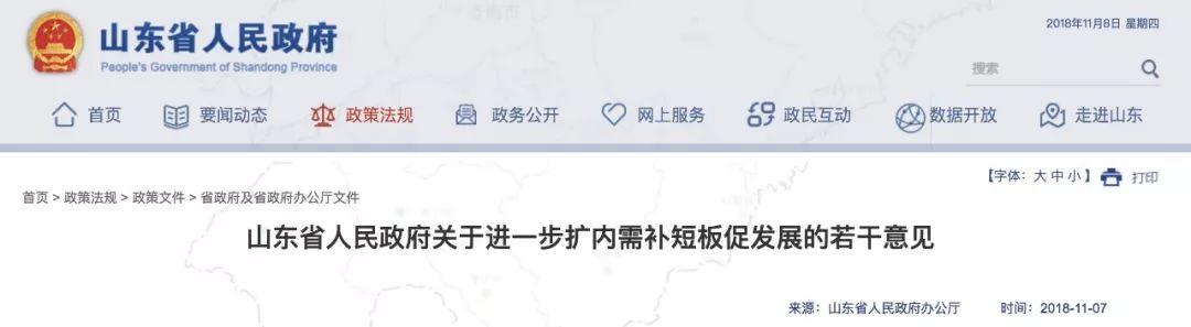 """省政府发布""""42条""""!济宁多项工程涉及其中……"""