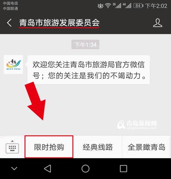 """@全国游客 拼手速!""""双11""""青岛万张景区门票免费抢"""