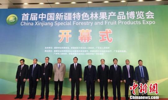 首届中国新疆特色林果产品博览会在广州开幕
