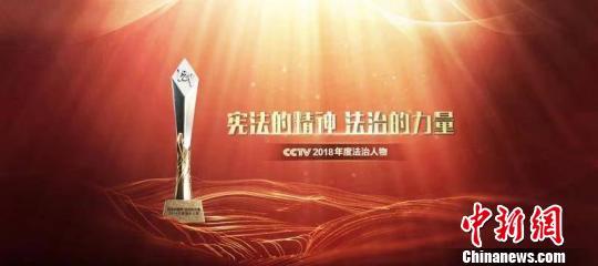 CCTV2018年度法治人物候选人出炉