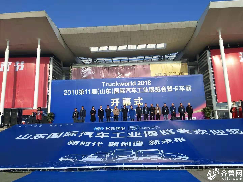 2018第11届山东国际汽车工业博览会今日盛大开幕