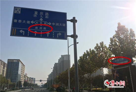 淄博一路段出现俩路名 民政部门:新命名路段指示牌正在设置调整中