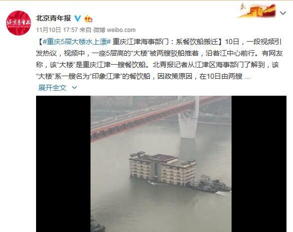 重庆5层大楼水上漂?重庆江津海事部门:系餐饮船搬迁