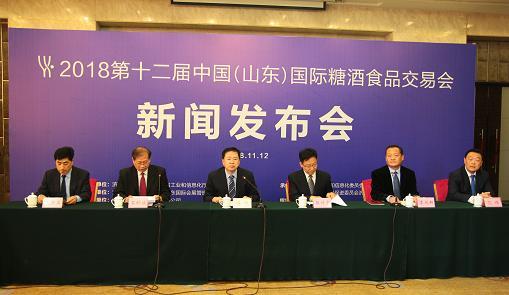 2018第十二届中国(山东)国际糖酒食品交易会将于11月16日举办