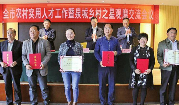 济南评出第八批泉城乡村之星