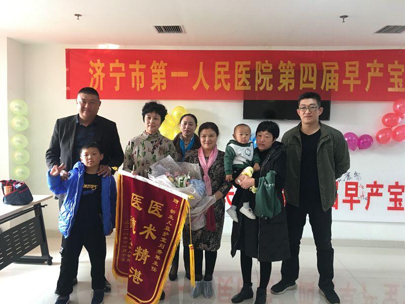 济宁市第一人民医院举办早产儿联谊会