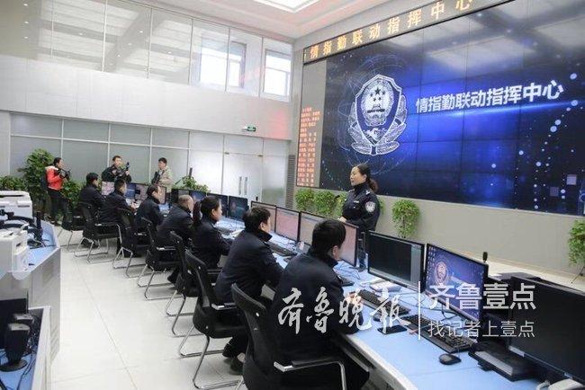 高大上!山东首个警务科技创新应用基层示范基地成立