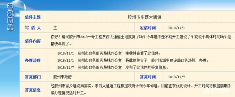 """胶州东西大通道工程计划年内开工 已列为""""一号工程"""""""