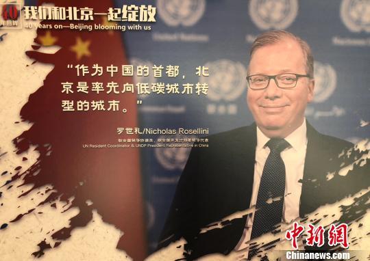 为纪念改革开放40周年 40位外籍专家评北京巨变微纪录片发布