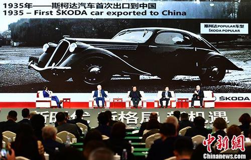首届中国-中东欧中小企业合作论坛举行