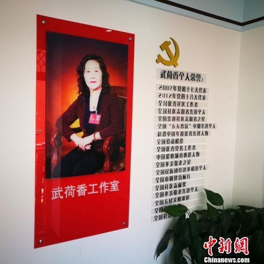 """内蒙古""""小巷总理""""武荷香:希望社区每个人都能相亲相爱"""