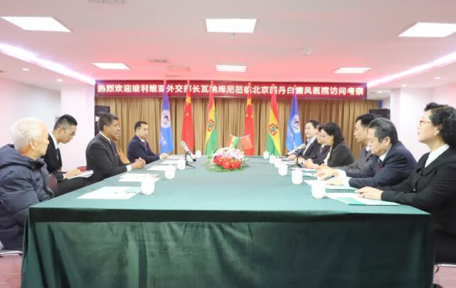 玻利维亚外交部长莅临北京国丹白癜风医院访问考察