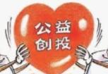 淄博社会组织公益创投评选揭晓 各获5万扶持金