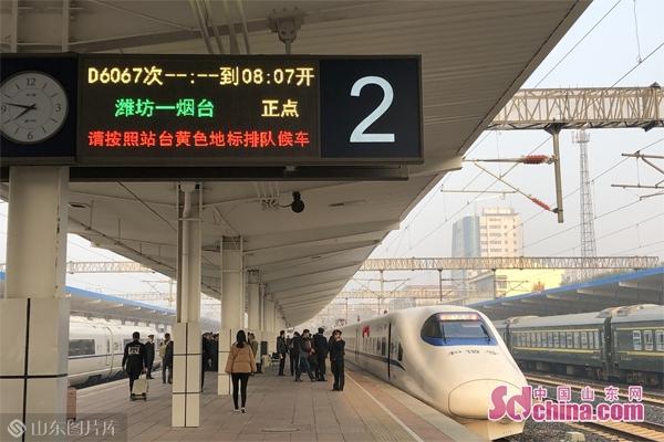 潍坊始发至烟台、青岛、济南高速动车组列车今日首发