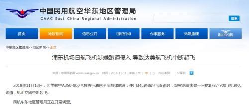 达美客机浦东机场中断起飞 官方:日航飞机侵入跑道