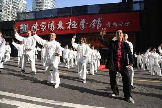 弘扬中华太极传统文化 陈氏太极拳国际培训基地在青岛启用