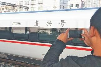 """淄博市民家门口就能搭乘""""复兴号""""车速暂无变化车上不补票"""