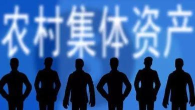淄博农村集体资产总额431.25亿元 3274个涉农村(居)完成清产核资