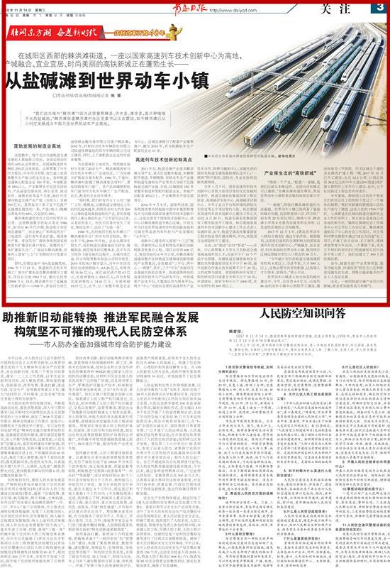 【青岛日报聚焦】棘洪滩:从盐碱滩到世界动车小镇