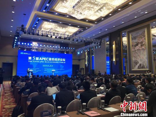 第五届APEC蓝色经济论坛浙江宁波举办