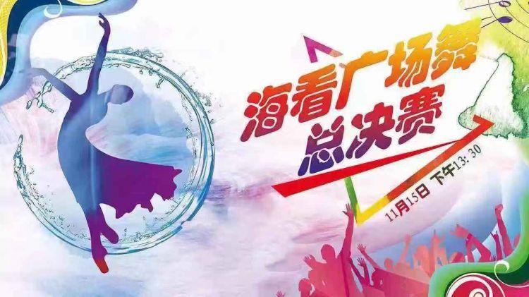 山东省第三届体育健身广场舞大赛决赛举办在即