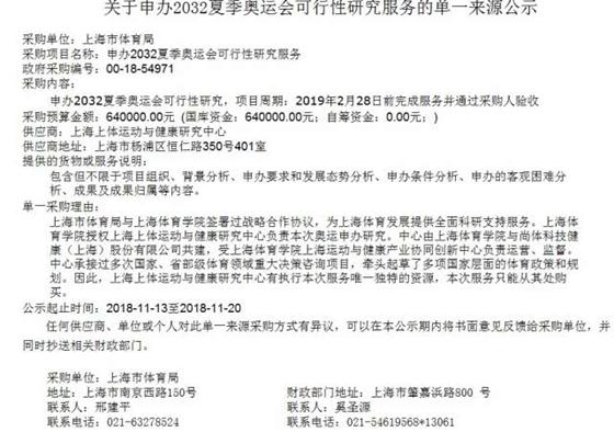 上海准备申办2032奥运会 花64万元采购可行性研究报告
