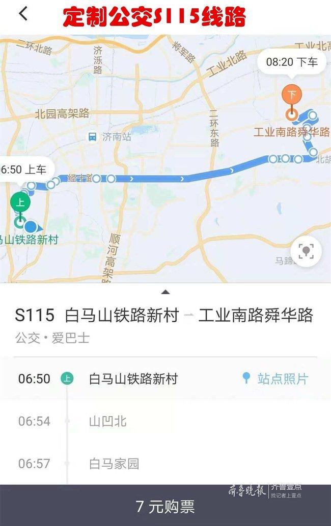 明起济南定制公交S115开通,白马山到齐鲁软件园更快