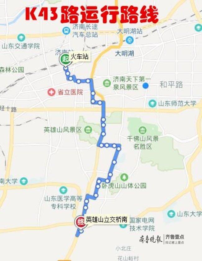 16日起,济南公交K43路、506路优化,增设多个站点