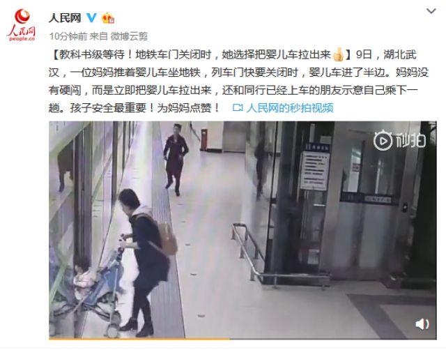 教科书级等待!地铁车门关闭时,她选择把婴儿车拉出来