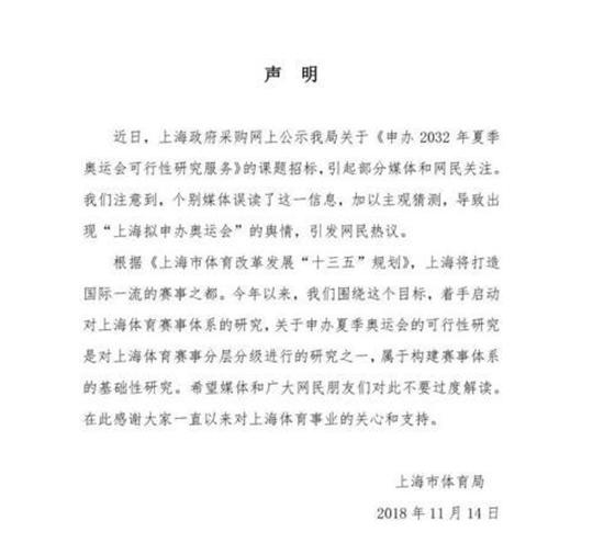 上海要申办2032年奥运会?官方这么回应