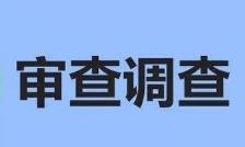 淄博文昌湖区商家镇冶西村党支部书记曹培顺接受审查调查