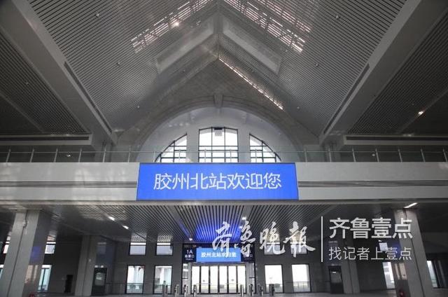 配套青岛新机场 胶州北站重建完工年底具备通车条件