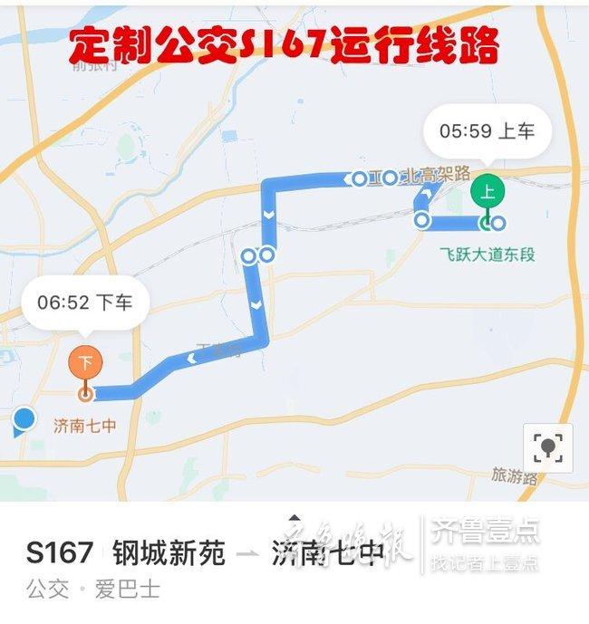 济南定制公交S167开通,学生每天多睡半小时!